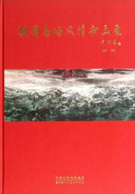 "9787530559123-ry-""祖国岛屿风情书画展""序言"