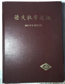 语文教学通讯2002年B刊合订本