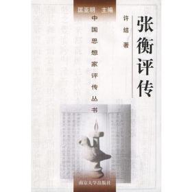 中国思想家评传丛书:张衡评传(精装) 许结 南京大学出版社