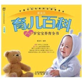 汉竹.亲亲乐读系列 育儿百科1-3岁宝宝养育全书