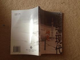 传统与现代:日本社会文化研究