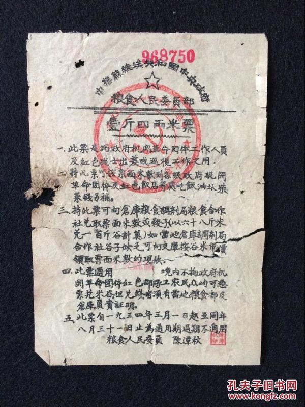 苏维埃票据银元钱币 米票1.4斤 古玩老文献老资料红色怀旧收藏