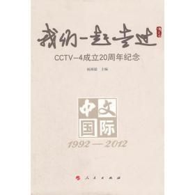 我们一起走过:CCTV-4 成立20周年纪念