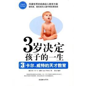3岁决定孩子的一生3:卡尔·威特的天才教育