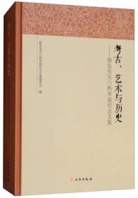 考古艺术与历史:杨泓先生八秩华诞纪念文集