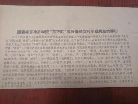 """文革传单:请看北京地质学院""""东方红""""实行阶级报复的罪行 8开"""