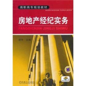 高职高专规划教材:房地产经纪实务