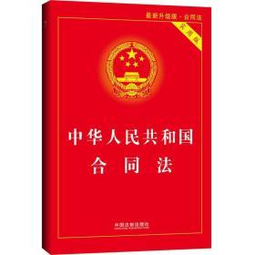 中华人民共和国合同法实用版(最新升级版 实用版)