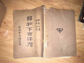 郑和下西洋考   民国二十四年初版