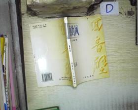 穗的风 散文 随笔【作者签赠本】