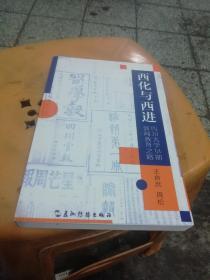 西化与西进(四川大学早期新闻教育之路)