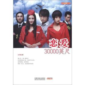 中国电影原著小说:恋爱三万英尺