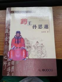 画说汉唐文明丛书——药王孙思邈