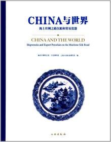 CHINA与世界:海上丝绸之路沉船和贸易瓷器