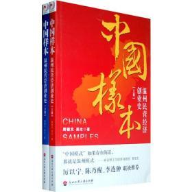 中国样本:温州民营经济创业史(上.下)