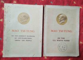 英文2册合售:关于正确处理人民内部矛盾的问题;毛泽东评白皮书