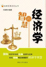 经典智慧系列丛书:经济学的智慧,