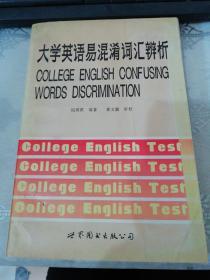 大学英语易混淆词汇辨析