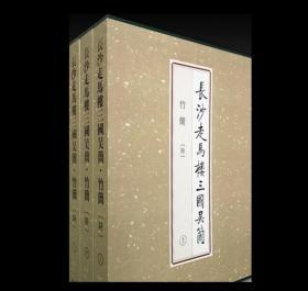 新书--长沙走马楼三国吴简.竹简(第六卷)全3册(精装)