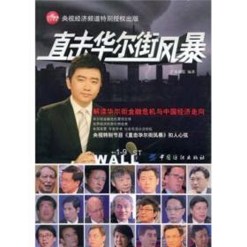 直击华尔街风暴:解读华尔街金融危机与中国经济走向