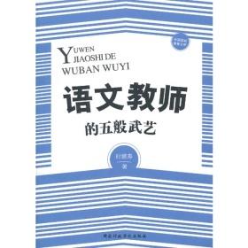 中国基础教育文库:语文教师的五般武艺