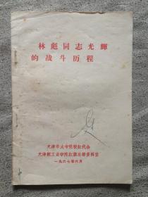 林彪同志光辉的战斗历程【32开 有自然旧黄斑 看图见描述】