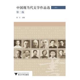 全新正版  中国现当代文学作品选 上下 第2版