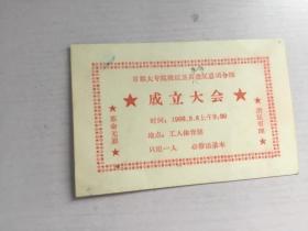 首都大专院校红卫兵造反总司令部 成立大会 入场票,