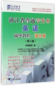 【二手包邮】浙江省普通专升本英语辅导教程·强化篇 第2版 宏图