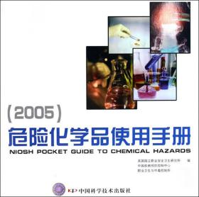 (2005)危险化学品使用手册