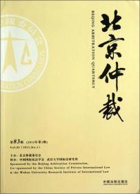北京仲裁(第83辑·2013年第1辑)