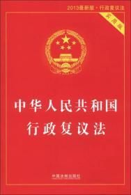 中华人民共和国行政复议法 中国法制出版社 中国法制出版社 9787509346839