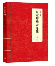 东京梦华录译注/国学经典