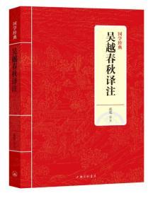 国学经典:吴越春秋译注9787542663481(266-6-2)