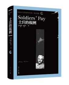 (精)士兵的报酬威廉·福克纳漓江