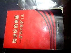 """跨世纪的角逐--反""""和平演变""""十论【1992年1版1印.】 (私藏品佳"""