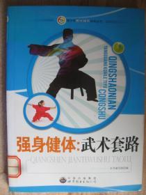 强身健体:武术套路