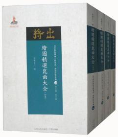 近代散佚戏曲文献集成·曲谱和唱本编62-65:绘图精选昆曲大全(套装1-4集)
