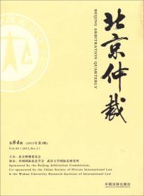 北京仲裁  第84辑