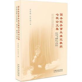 9787509348369-hs-国务院参事朱维究教授七秩论文集(全两册)