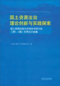 国土资源法治理论创新与实践探索:国土资源法制与市场学术研讨会(第1-3届)优秀论文选编
