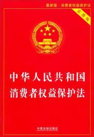 中华人民共和国消费者权益保护法(实用版)(最新版·消费者权益保护法)