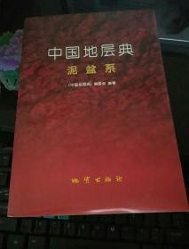 中国地层典(泥盆系)【16开】