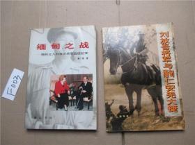 刘放吾将军与缅甸仁安羌大捷+缅甸之战--随孙立人刘放吾将军远征纪实 两本合售