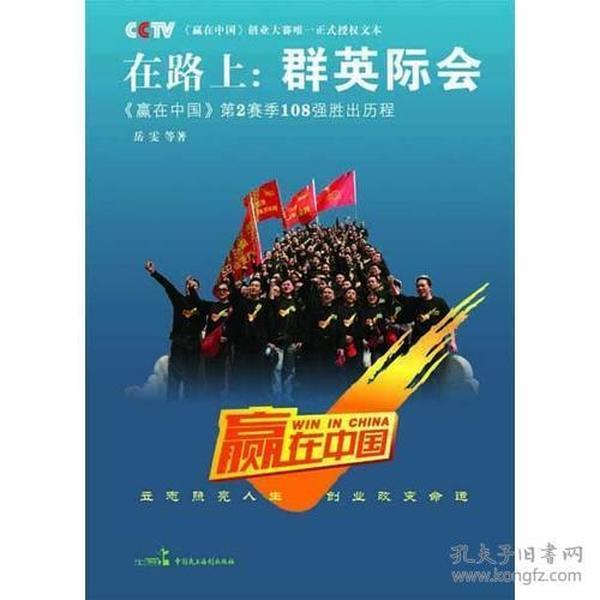 在路上:群英际会 CCTV《赢在中国》