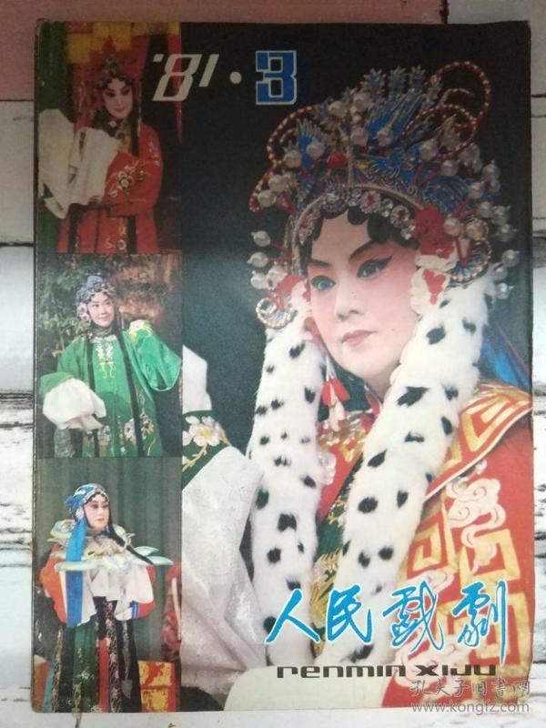 《人民戏剧 1981第3期》三个姑娘的相会、有艺术魅力的表演、德意志联邦共和国戏剧漫谈.....