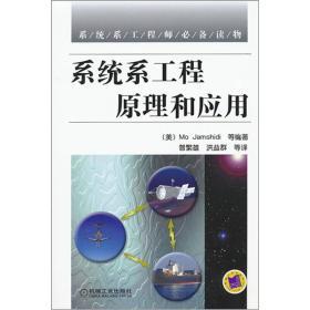 系统系工程原理和应用