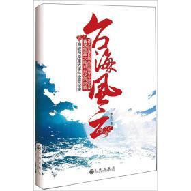 台海风云1 李立九州出版社 9787510805523