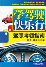 学驾驶 快乐行:驾照考领指南
