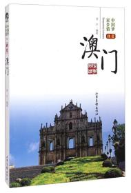 中国梦家乡情:我爱澳门(17核心书目)
